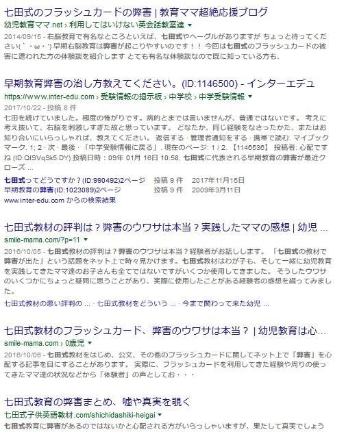 七田式の弊害の検索結果