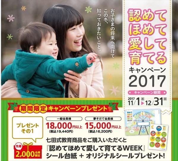 七田式のキャンペーン