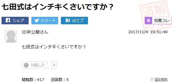 七田式はインチキ臭いですか?