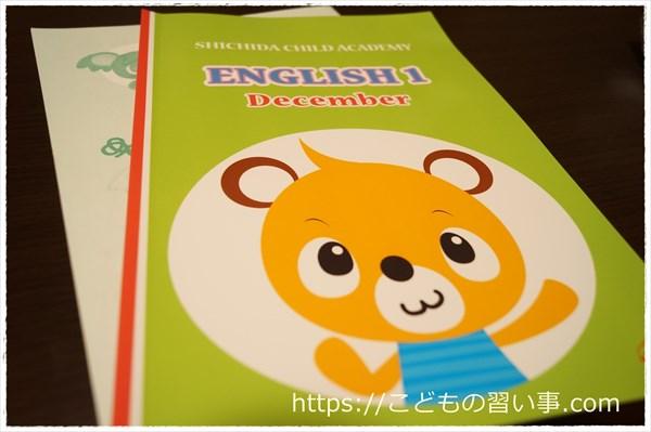 七田式ではどのように英語を教えているのか
