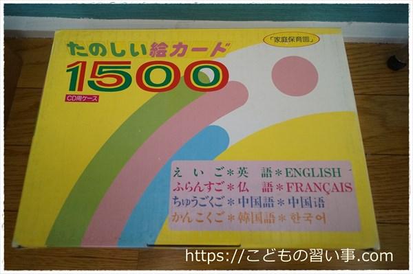家庭保育園教材、楽しい絵カード