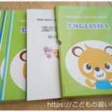七田式の英語の教材