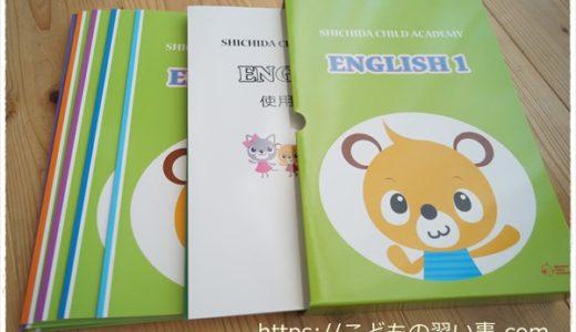 6歳までがタイムリミット?七田式の英語教育の考え方とは
