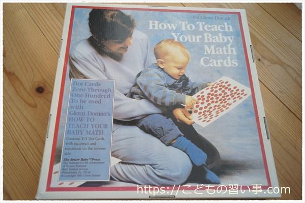 家庭保育園教材、ドッツカード