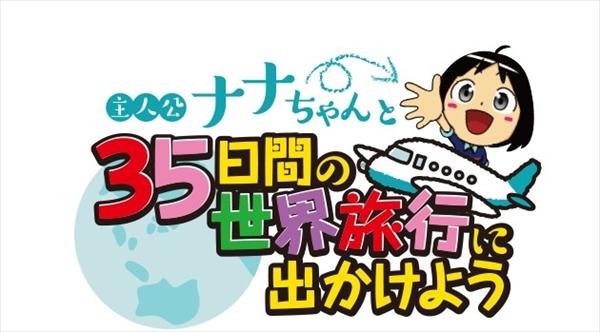 七田式7+BILINGUAL(セブンプラスバイリンガル)