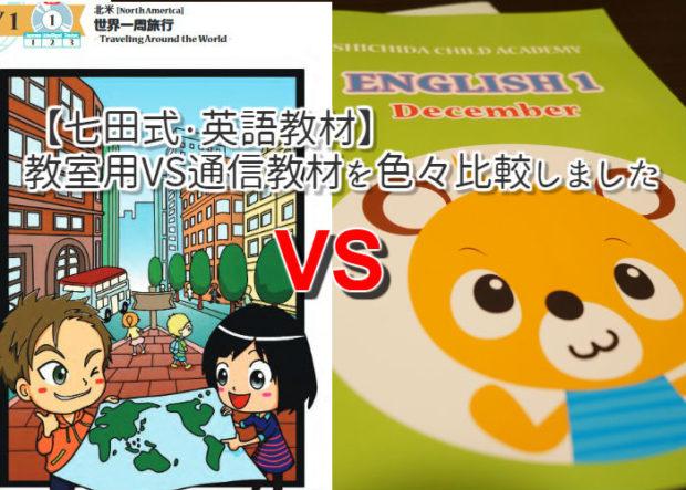 【七田式・英語教材】教室用VS通信教材を色々比較しました