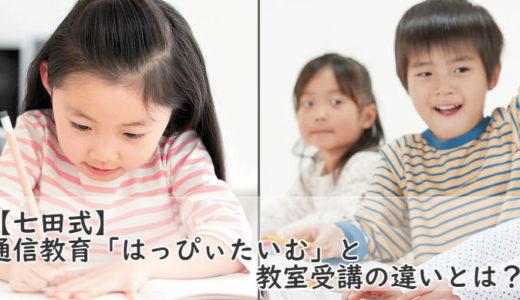 【七田式】通信教育「はっぴぃタイム」と教室受講の違いとは?