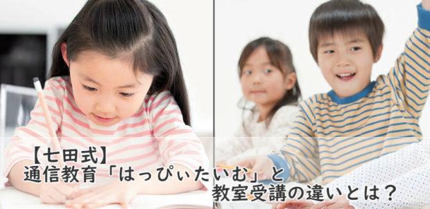 【七田式】通信教育「はっぴぃたいむ」と教室受講の違いとは?