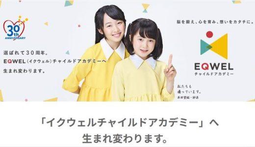 七田チャイルドアカデミーがEQWEL(イクウェル)に社名変更!裏事情とデメリットとは?