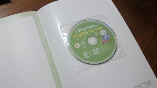 七田教室の英語教材