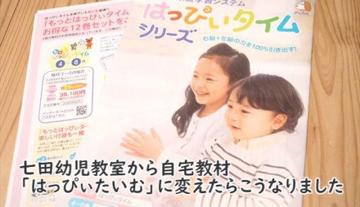七田幼児教室から自宅教材「はっぴぃタイム」に変えたらこうなりました