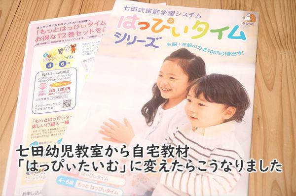 七田幼児教室から自宅教材「はっぴぃたいむ」に変えたらこうなりました