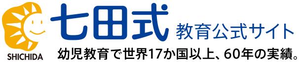 しちだ・教育研究所のロゴ