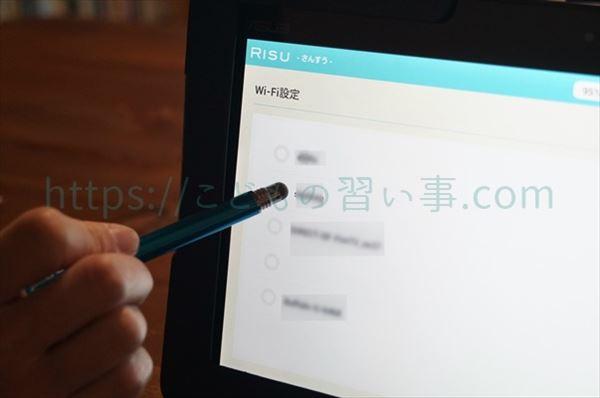 wi-fiの接続先の入力画面