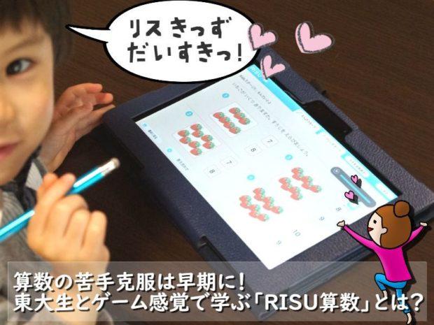 算数の苦手克服は早期に!東大生とゲーム感覚で学ぶ「RISU算数」とは?