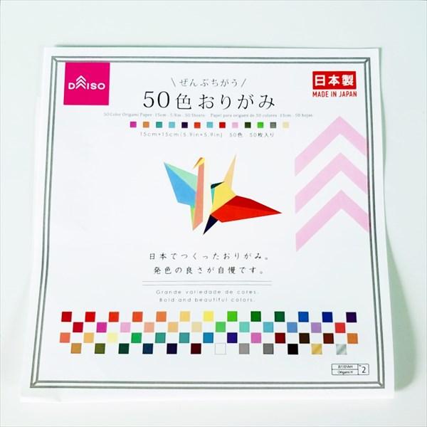 モンテッソーリの色板で使う折り紙