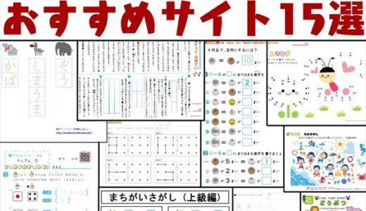 【無料学習プリント(ドリル)】おすすめサイト15選!2歳~知育から小中高生まで!